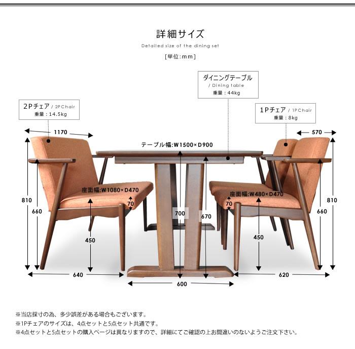 ダイニングセット 4点 無垢 ダイニングテーブル 食卓 テーブル ダイニングチェア 椅子 イス ファブリック 木製 シンプル