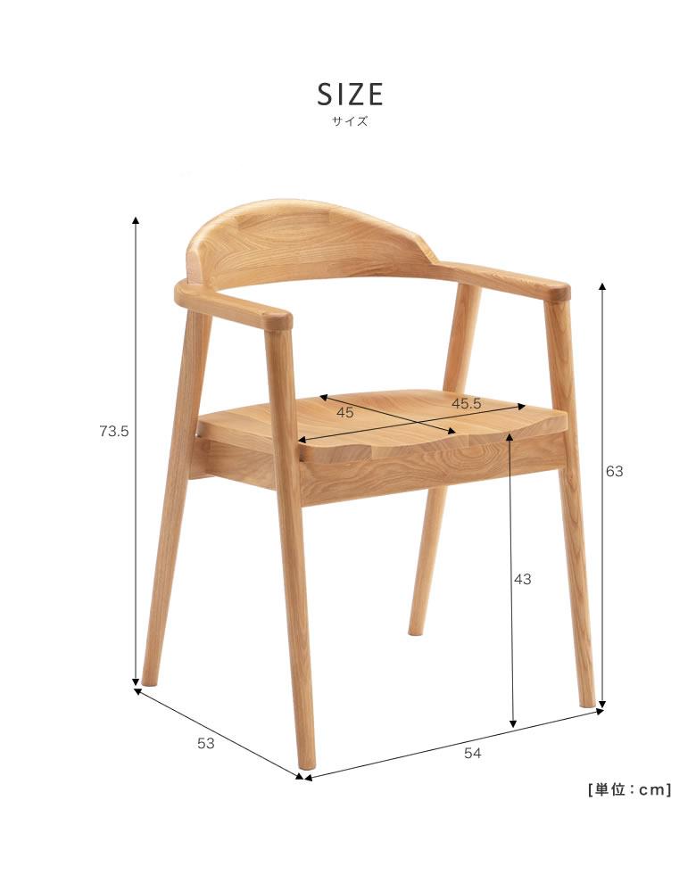 ダイニングチェア 木製 無垢 おしゃれ 肘付き チェア 北欧 いす 椅子 ナチュラル モダン ダイニング アンサンブル 1脚単品