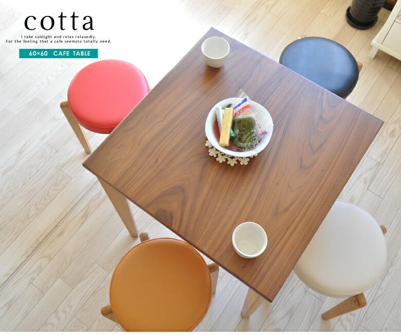 カフェテーブル ダイニングテーブル コーヒーテーブル 木製 60 北欧 テーブル 高さ70cm コンパクト ナチュラル かわいい シンプル おしゃれ コッタ