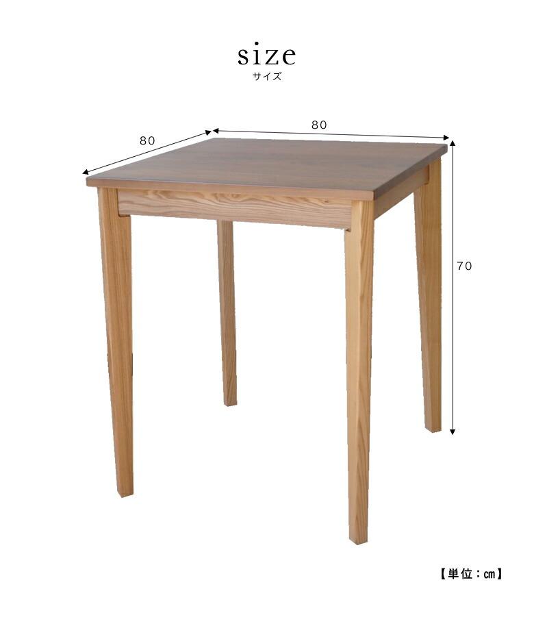 カフェテーブル ダイニングテーブル コーヒーテーブル 木製 80 北欧 テーブル 高さ70cm コンパクト ナチュラル かわいい シンプル おしゃれ コッタ