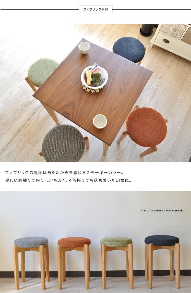スタッキングチェアー いす 椅子 スッタッキング スツール チェア 北欧 ファブリック PVC 合成皮革 コンパクト かわいい リビング コッタ