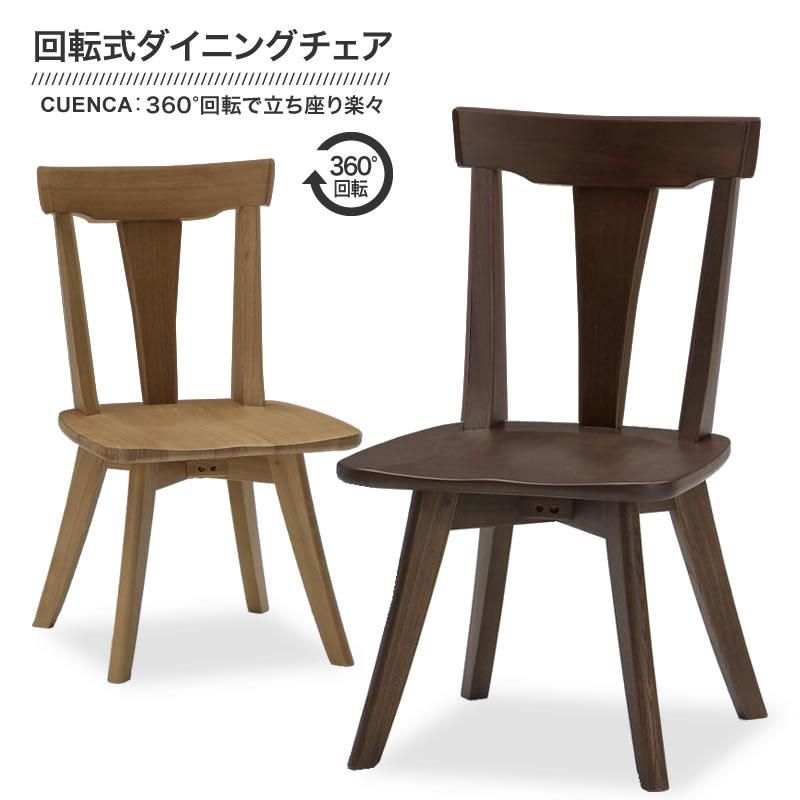 ダイニングチェア 回転 木製 椅子 チェア おしゃれ ナチュラル シンプル いす ブラウン ナチュラル 無垢 1脚 クエンカ