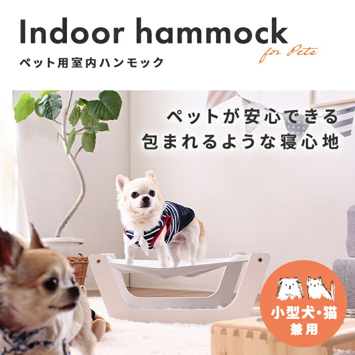 ペット用品 ハンモック 猫 犬 小型犬 おしゃれ シンプル ナチュラル ソファ ゆったり くつろぐ ペット ベッド インテリア