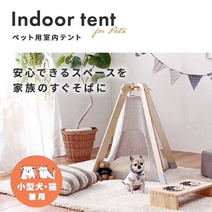 ペット用品 ペットハウス 室内用 犬 猫 犬用 猫用 小型犬 テント ベッド ハウス くつろぐ おしゃれ インテリア