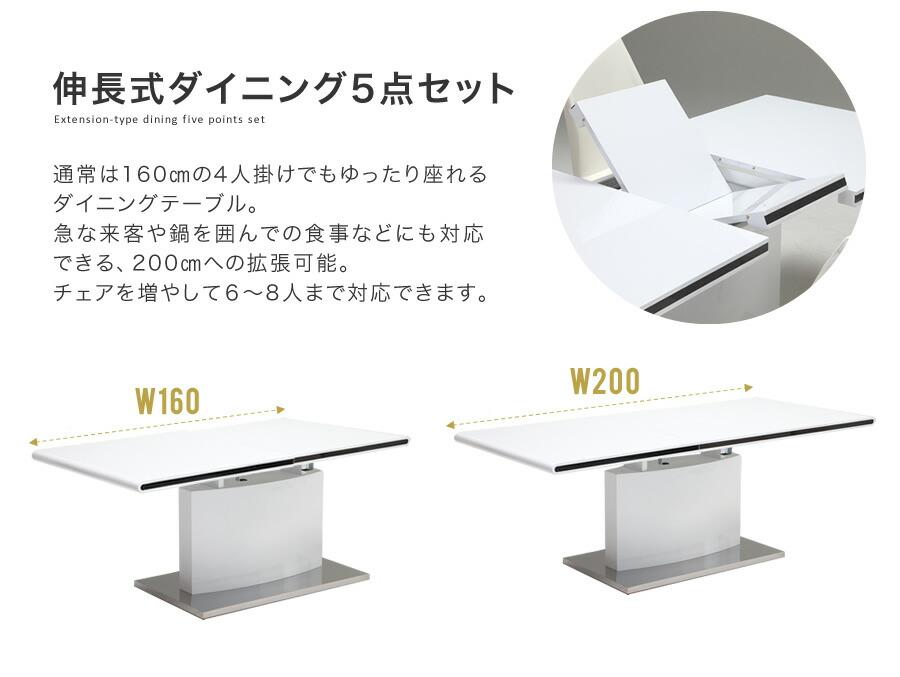 ダイニングテーブルセット 4人掛け 伸長式 5点セット ダイニングセット 伸縮 4人 おしゃれ モダン 高級感 カンティレバー 白 ホワイト 鏡面 フレア