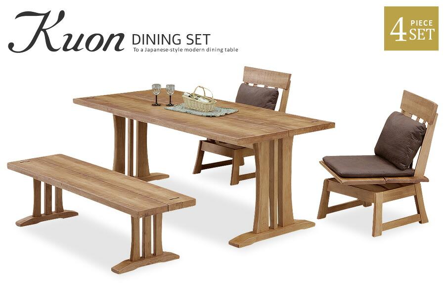 ダイニングテーブルセット 4人掛け ベンチ チェア ダイニングセット 回転椅子 4人 和モダン 和風 ロータイプ 木製 長方形 4点セット くおん