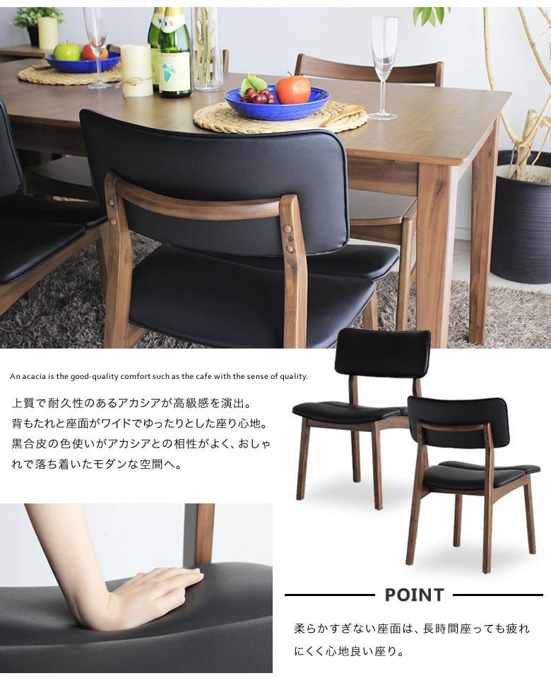 ダイニングチェア 2脚セット 椅子 いす 木製チェア 合成皮革 アカシア モダン おしゃれ ナチュラル アン