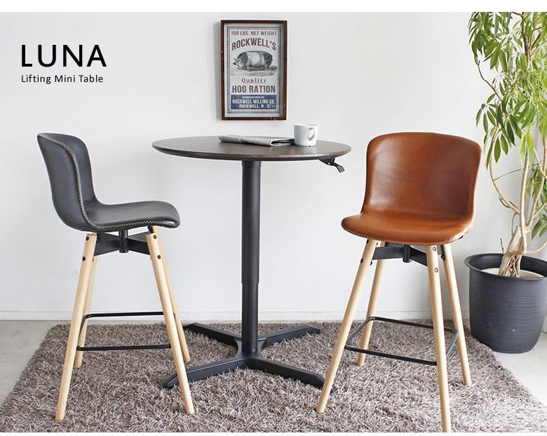昇降テーブル リフティングテーブル 昇降式テーブル 80 カフェテーブル ミニテーブル 丸 1本脚 ウォールナット柄 高さ調節 コンパクト ルナ