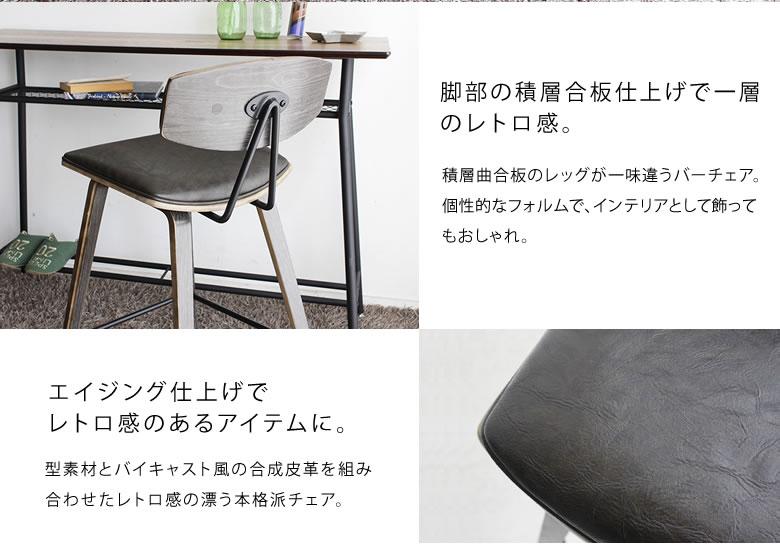 バーチェア チェア おしゃれ カウンターチェア インダストリアル 木製 背もたれ 合成皮革 レトロ ブラック メンズ かっこいい ブルックス