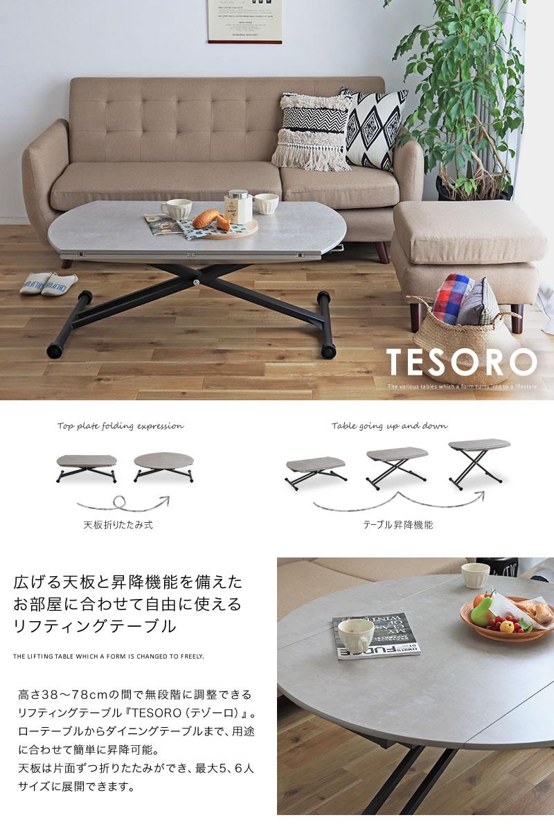 昇降テーブル 120 伸長 脚 キャスター付き 白 リフティングテーブル ガス圧 ダイニングテーブル センターテーブル ソファテーブル デスク シンプル テゾーロ