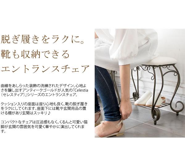エントランスチェア 玄関チェア エントランスベンチ 靴置き スツール 玄関 ベンチ アイアン おしゃれ コンパクト 高級感 猫脚