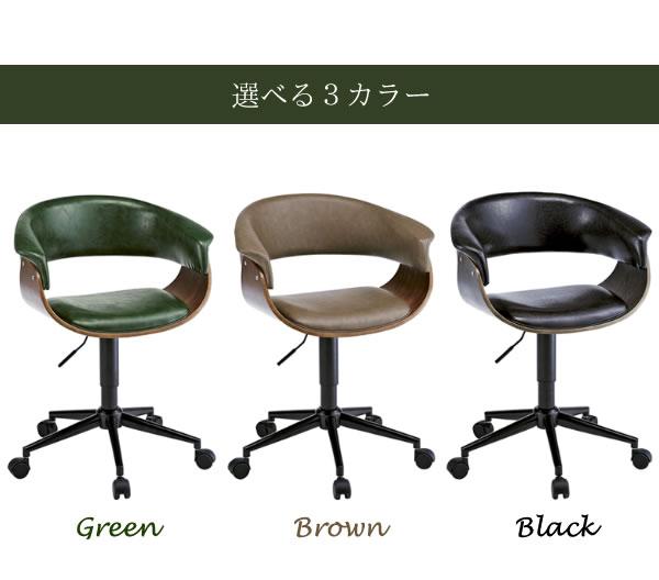 ワークチェア デスクチェア オフィスチェア おしゃれ キャスター 曲げ木 モダン 高級感 グリーン ブラウン ブラック 事務所 PCチェア