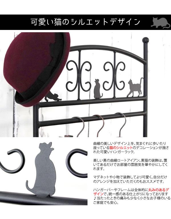 ハンガーラック パイプハンガー 猫モチーフ ハンガー掛け 洋服掛け コートハンガー 玄関 リビング 棚付き アイアン 猫モチーフ