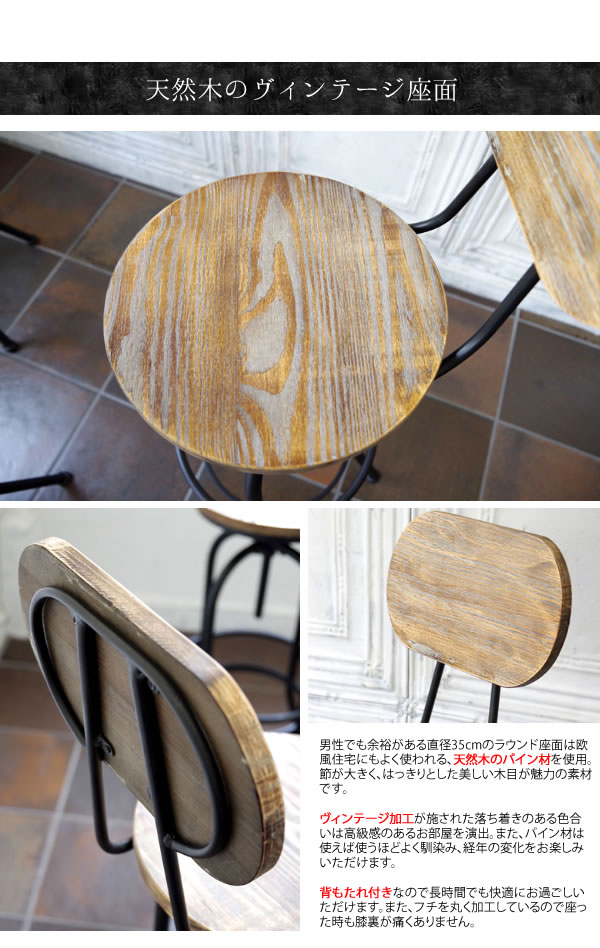 バーチェア カウンターチェア ハイチェア インダストリアル 木製 アイアン 昇降式 西海岸 おしゃれ バー カフェ リビング