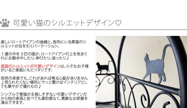 パーテーション 衝立 3連 低い 猫モチーフ アイアン 布 カジュアル かわいい 猫