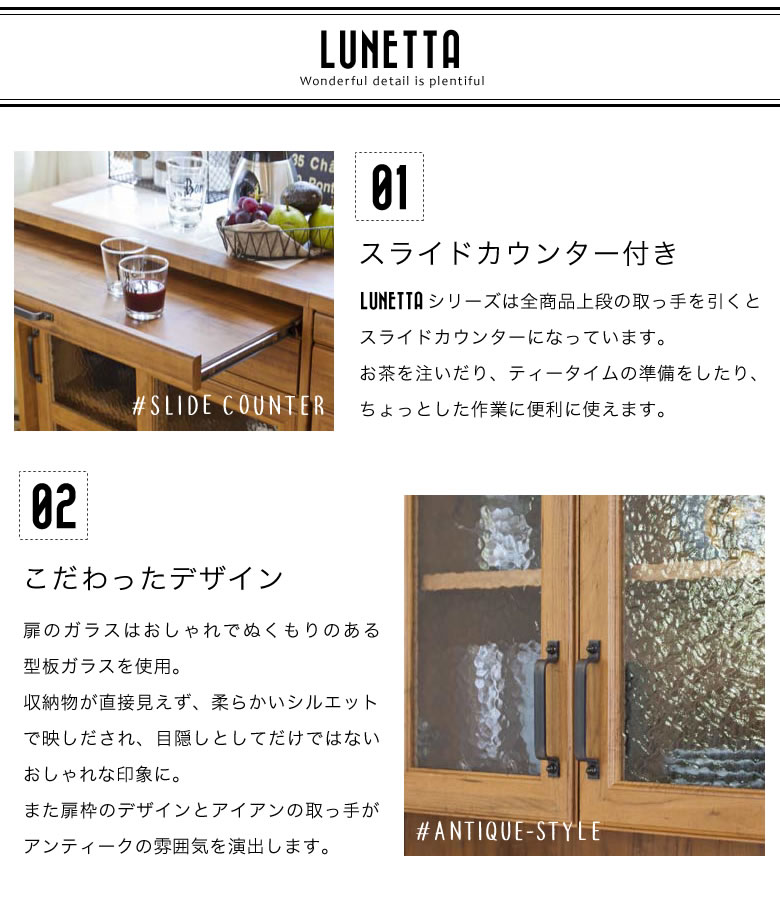 日本製 キッチンボード オープンボード キッチン収納 食器棚 レンジ台 カントリー調 アンティーク風 スライドカウンター