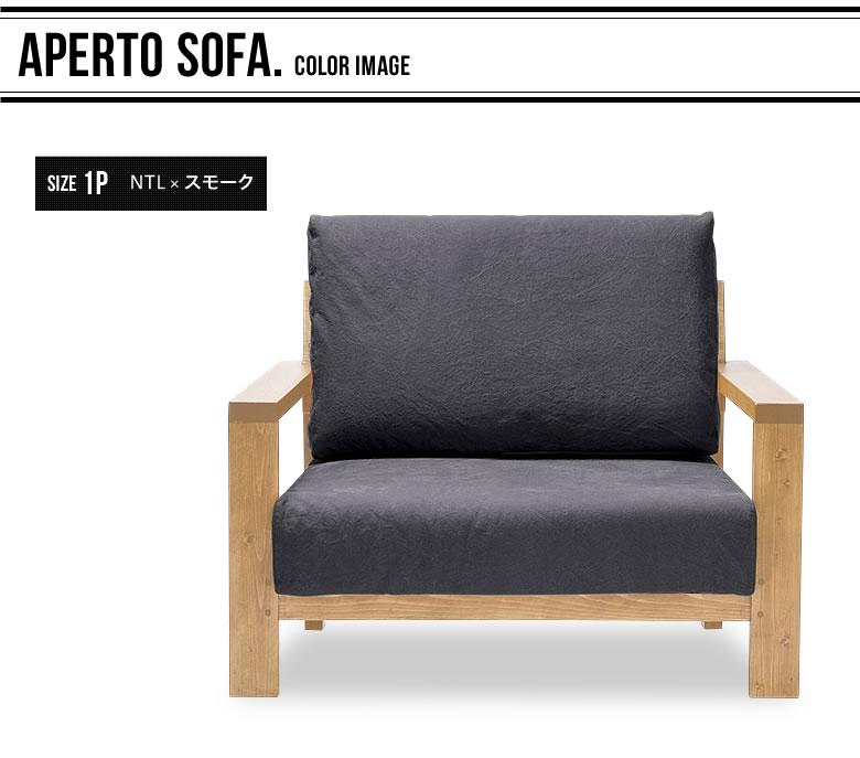 日本製 ソファー セミオーダー ファブリック 帆布 木製 シンプル おしゃれ かっこいい バイオウォッシュ