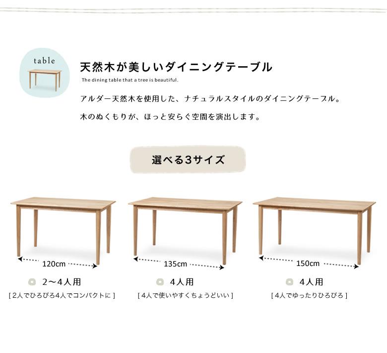テーブル 135cm シンプル 北欧 おしゃれ 4人掛け 木製