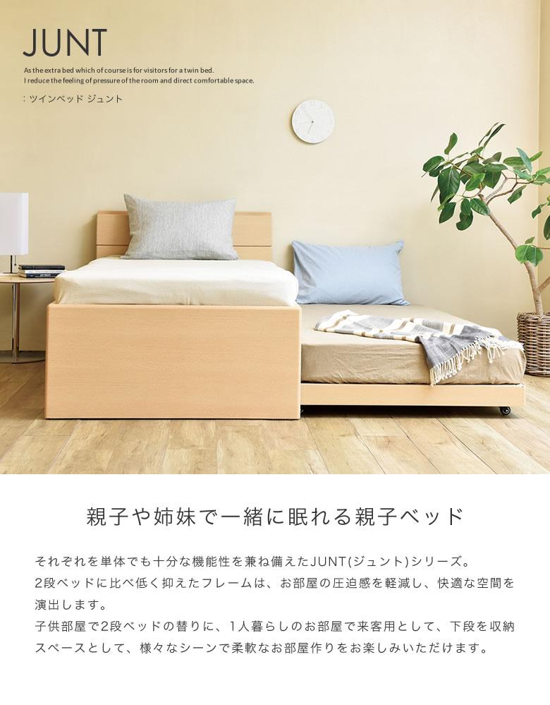 親子ベッド ベッド スライド 2段ベッド エキストラベッド 木製 シンプル 子供部屋