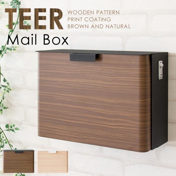 木目調メールボックス