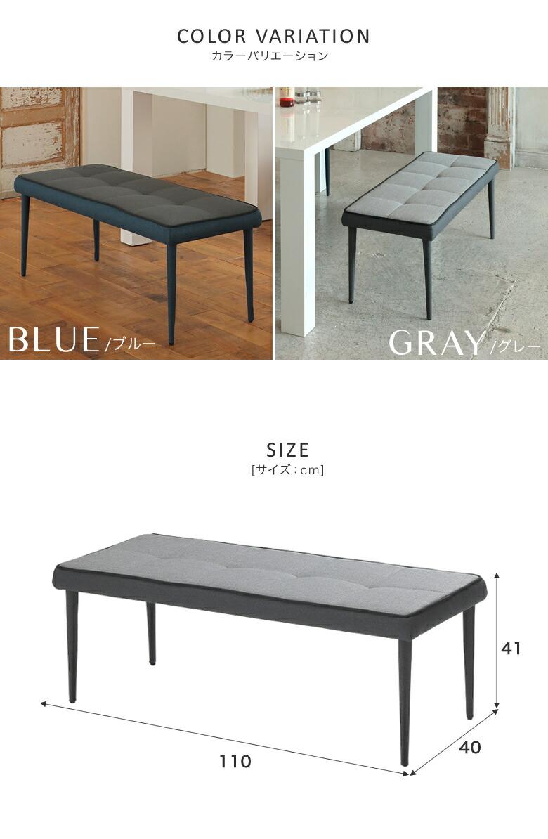 ベンチ ダイニング 椅子 いす 背もたれなし モダン ファブリック 布 スチール おしゃれ グレー ブルー 単品 セグレート