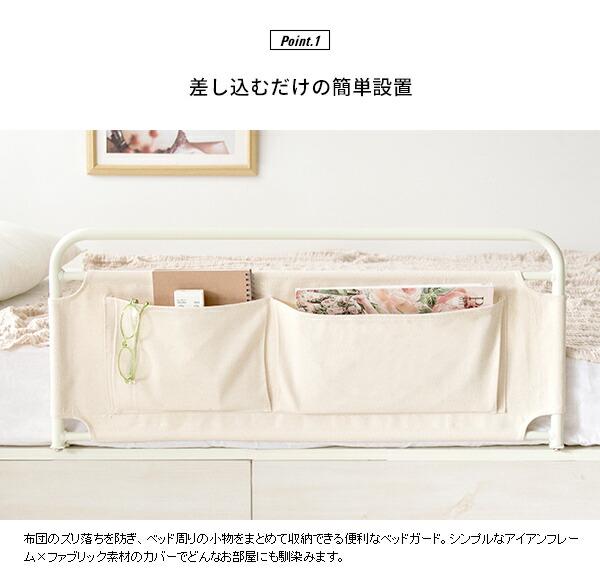ベッドフェンス