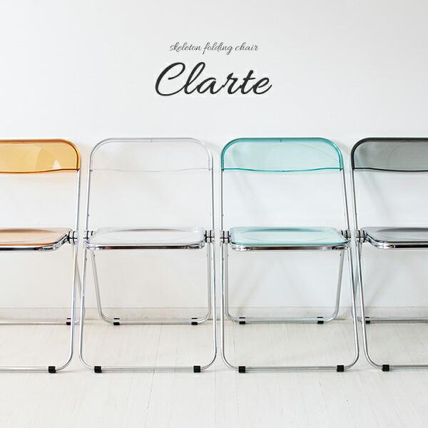 フォールディングチェア Clarte