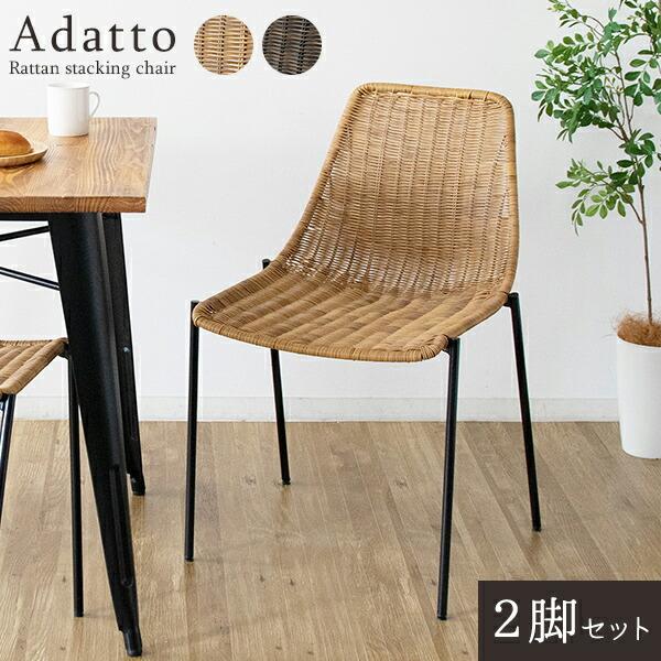 ラタンスタッキングチェア Adatto(アダット)