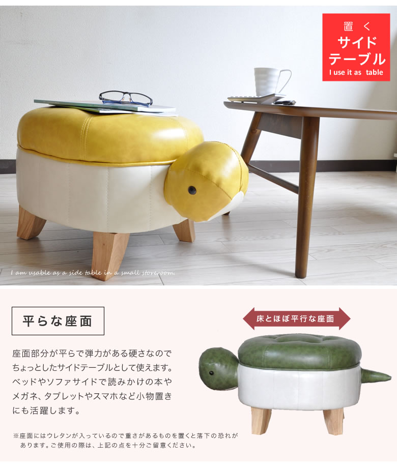 アニマルスツール スツール 動物 カメ 亀 かめ 置物 オットマン サイドテーブル キッズルーム 玄関 座れる STOOL いす