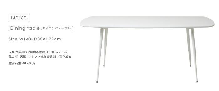 テーブル 食卓 140 オシャレ シンプル