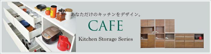カフェシリーズ