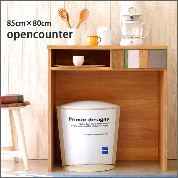 80cmオープンカウンター