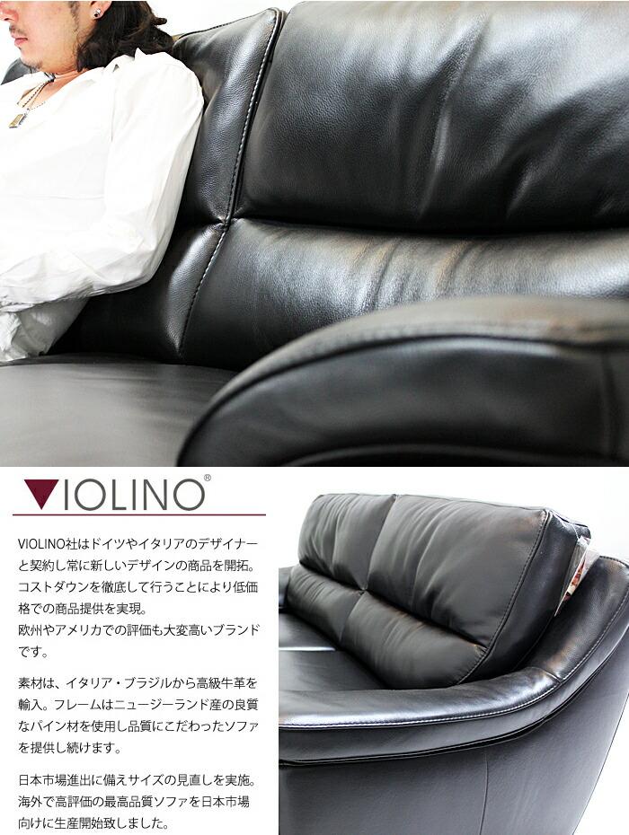 日本初上陸 デザイナーズ ソファ バイオリーノ no.2008