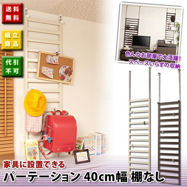 家具に設置できるパーテーション40cm幅棚なし