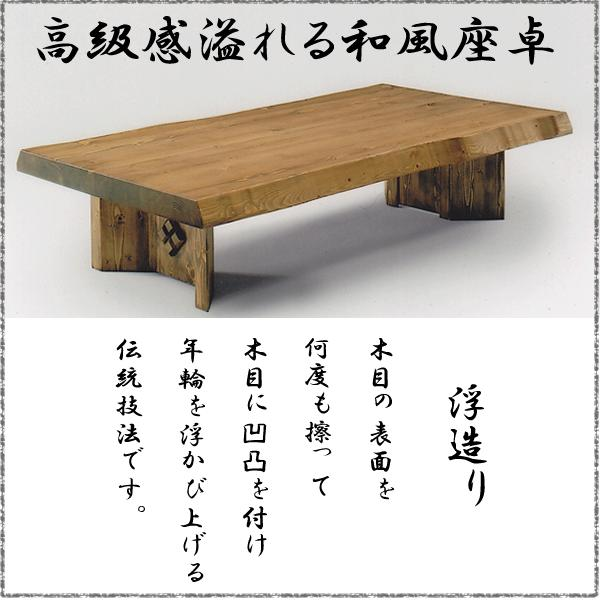 15cm高級座卓