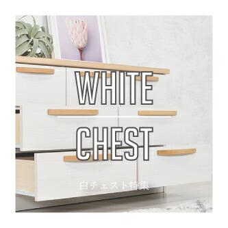ホワイトチェスト