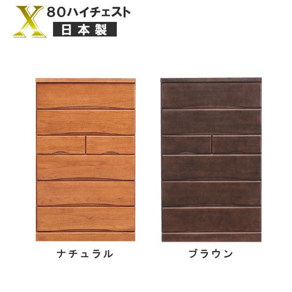 日本製 表面材:桐材