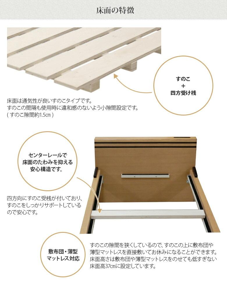 床面すのこ、敷布団でも使えるようすきまが狭いすのこ設定
