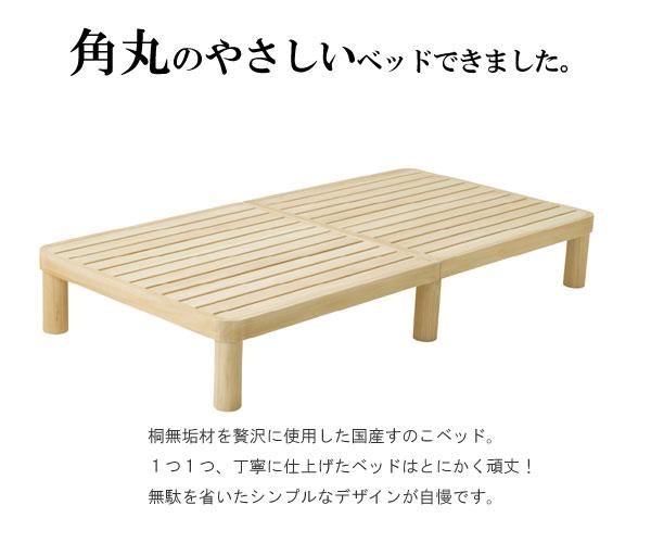 角丸のやさしいベッド
