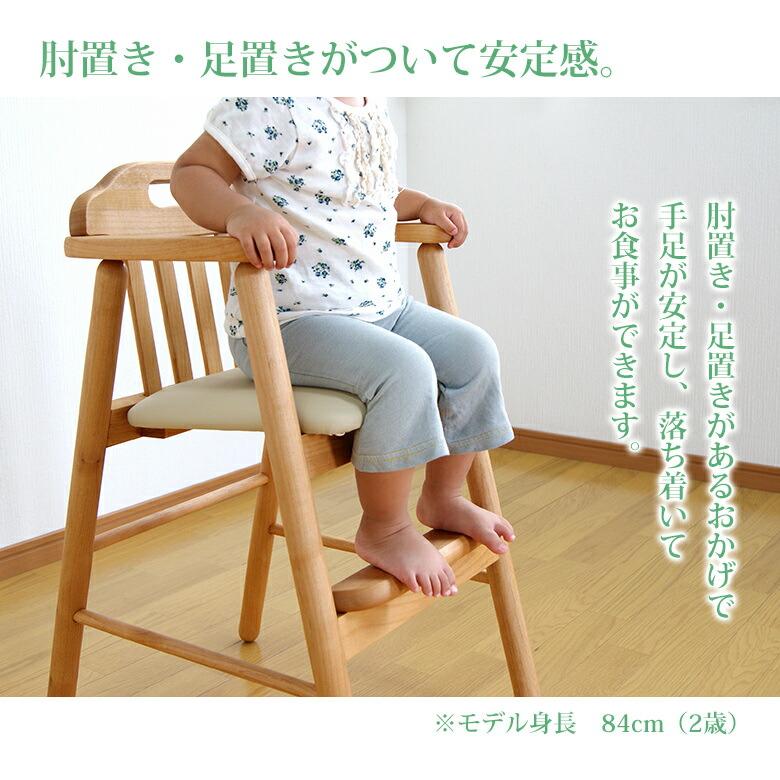 肘置き・足置きがついて安定して食事ができる