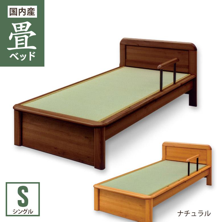大川産 畳ベッド