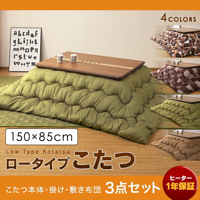 家具調こたつ 150×85cm