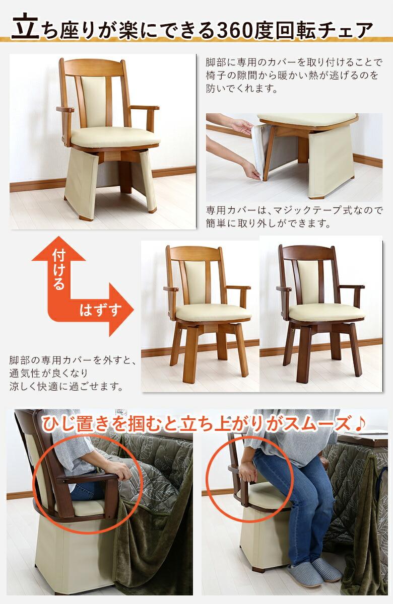 360度回転椅子で立ち座りが楽になる