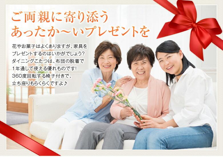 ご両親へのプレゼントとして喜ばれます