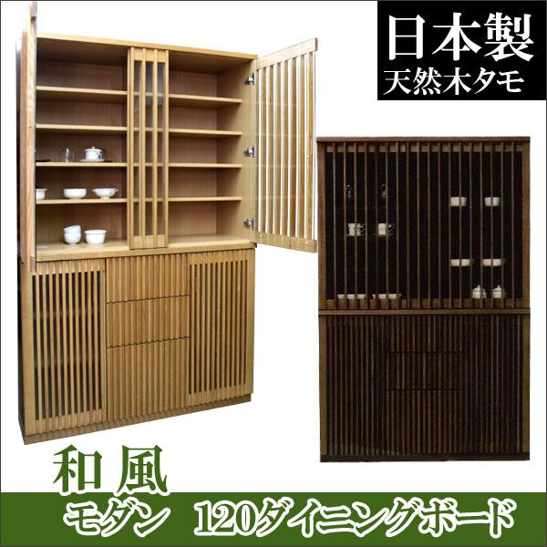 和風モダン 日本製・天然木タモのダイニングボード