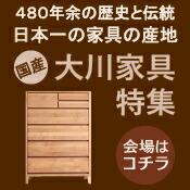 大川家具を産地直送でお届け!