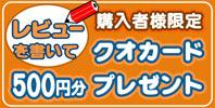 レビューでクオカード500円分プレゼント