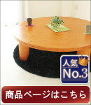 ランキング3位 店舗でも使用できる丸型座卓