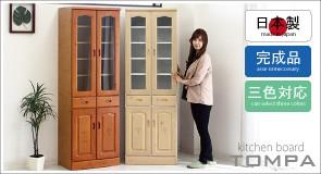 3色から選べる 食器棚