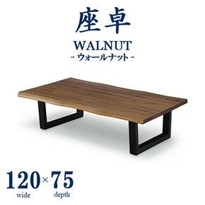 無垢材を使用した150cm座卓